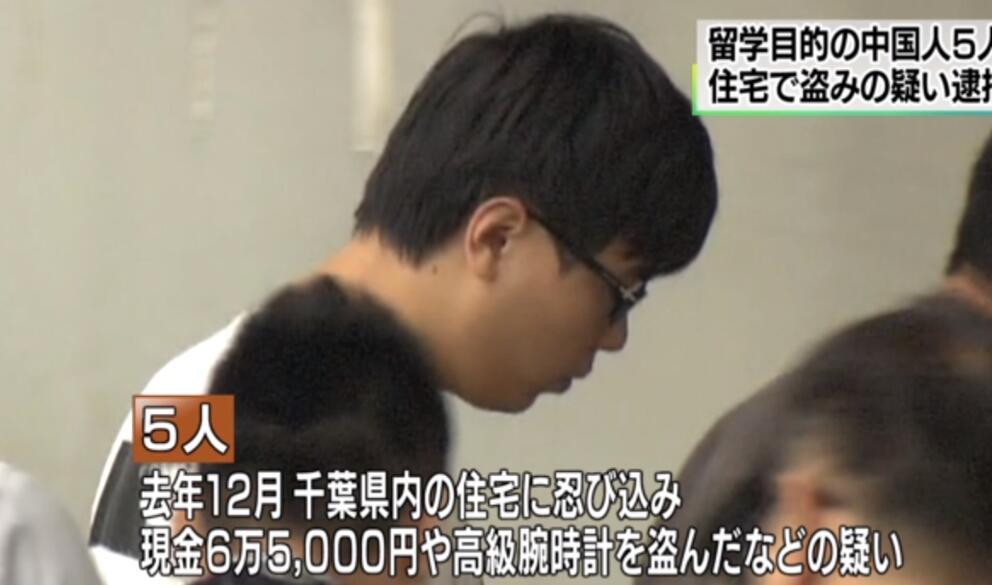 5名中国男子以留学名义赴日 实则涉嫌入室行窃