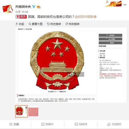 视觉中国无法打开怎么回事 视觉中国为何道歉