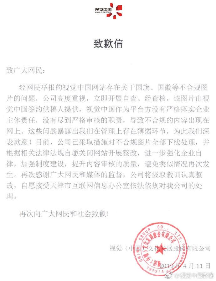 视觉中国道歉说了什么 视觉中国道歉原因
