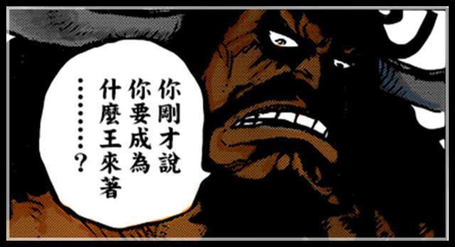 海贼王939话官方情报:路飞学会高级武装色霸气 能与凯多一战
