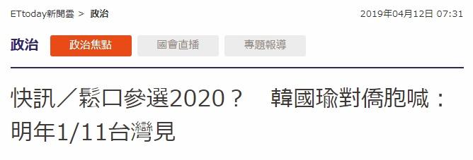 对参选2020松口?韩国瑜:明年1月11日台湾见
