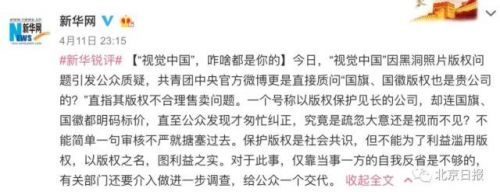 视觉中国道歉来龙去脉 视觉中国为什么道歉因为一张黑洞照片引众怒