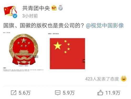 视觉中国关站整改完整来龙去脉回顾 视觉中国是通过什么方式盈利的