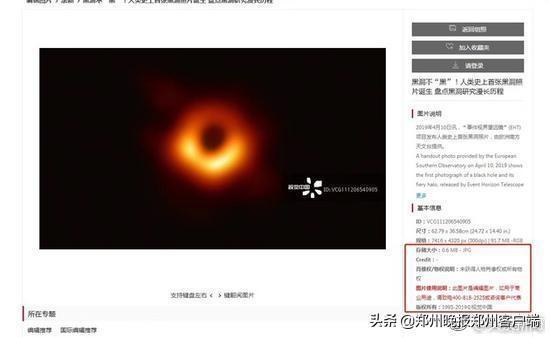 欧洲南方天文台回应视觉中国说了什么 视觉中国被彻底打脸