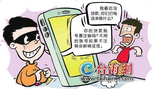 """注意!漳州出现一新型诈骗模式 不少学生中""""招"""""""