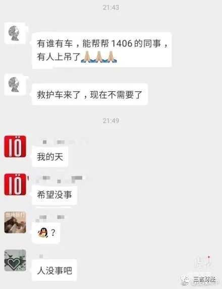京東回應員工自殺說了什么,京東一員工疑似自殺詳細新聞介紹?