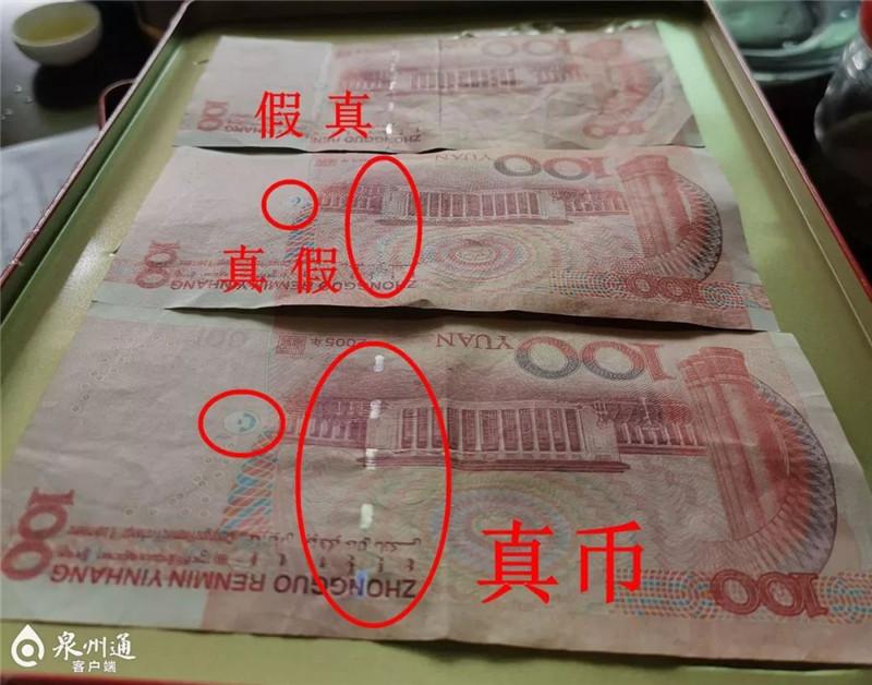 紧急提醒!福建惊现百元假币,已有多人受骗!