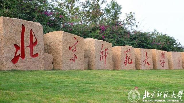 北京师范大学珠海校区获批!北师大珠海分校2021年停止招生
