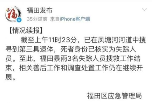 深圳洪水7人遇難名單公布,深圳洪水最新消息事故原因是什么
