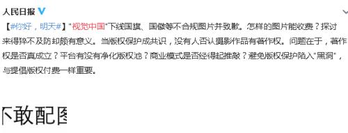 视觉中国的公关错在哪里