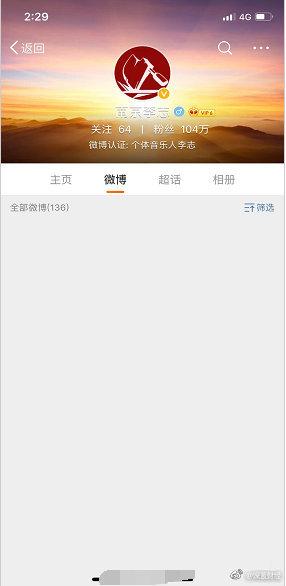 南京李志微博公众号被封怎么回事?李志被指行为不端原因揭秘