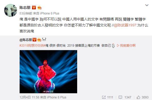 """陈志朋回应用""""俺"""":中国人用中国人的文字,有问题吗"""