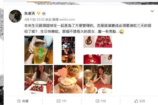 朱孝天为37岁老婆庆生日,网友却被他老婆素颜照惊到了!