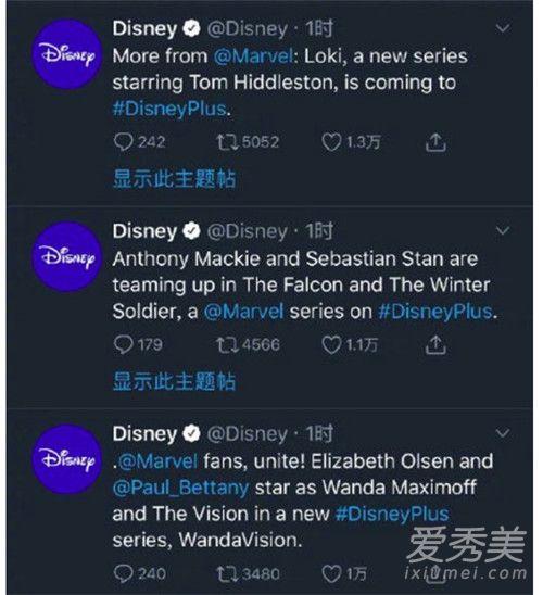 惊呆了!迪士尼官宣三部漫威剧 这到底是什么梗!