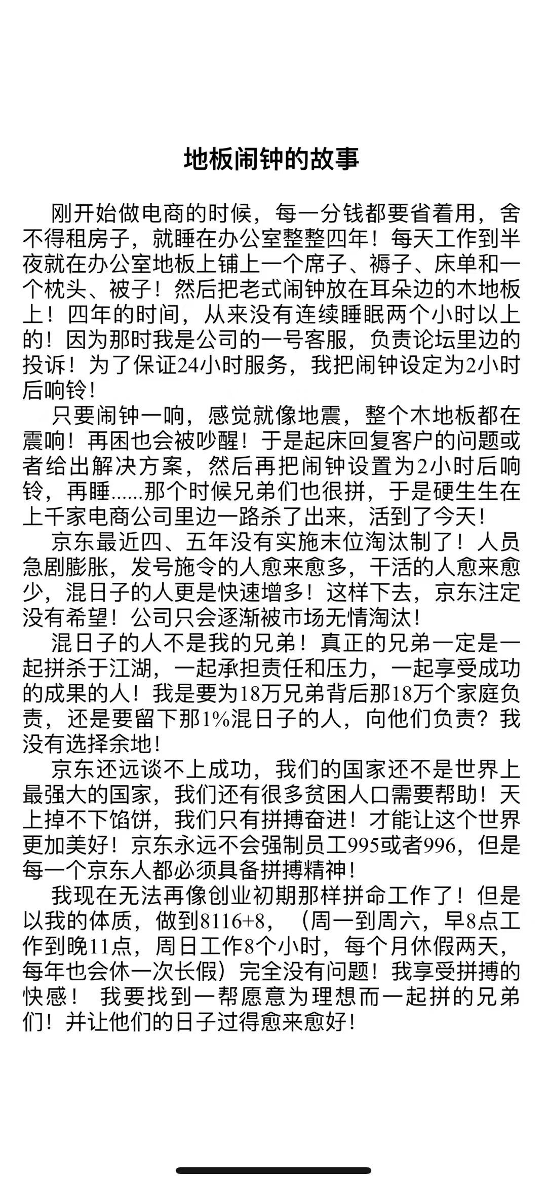 刘强东最新发声说了什么全文曝光 刘强东最新发声回应996传闻真相