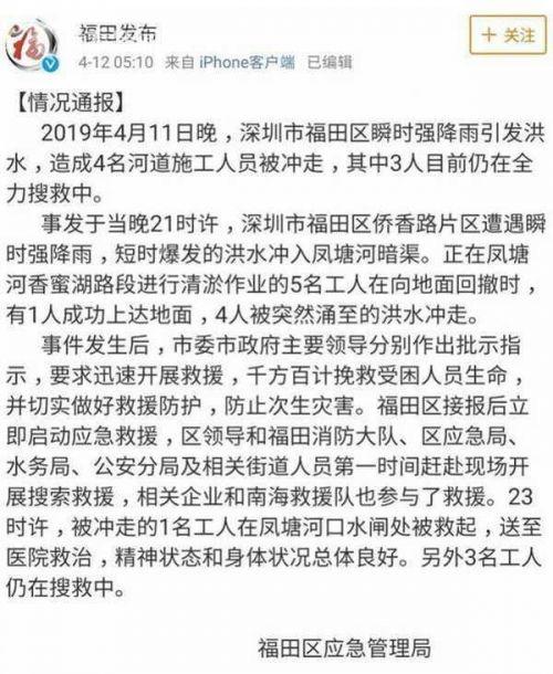 深圳暴雨致9人遇難2人失聯現場照曝光 深圳暴雨最新消息情況如何
