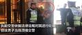 交警教育日本男子怎么回事?交警教育日本男子举动太霸气获赞