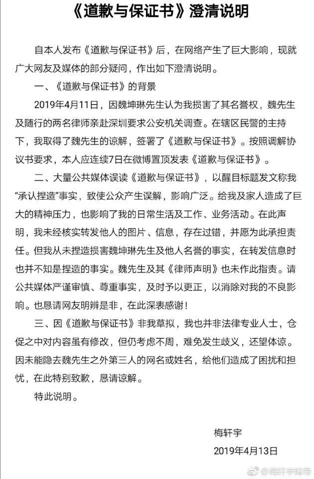 梅轩宇否认捏造事实怎么回事?梅轩宇道歉声明非本人所写是真的吗