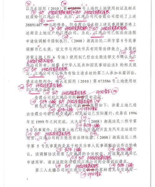 判决书现317处笔误 湖南高院回应:已严肃处理法官