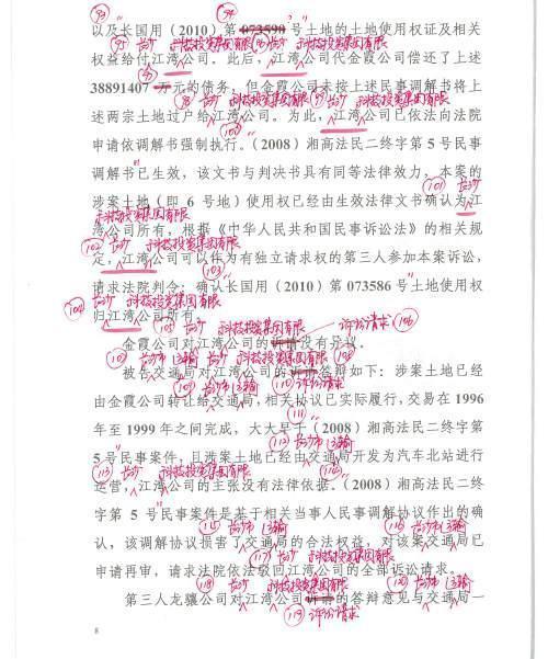 判决书有317处笔误官方最新回应,判决书有317处笔误怎么回事?