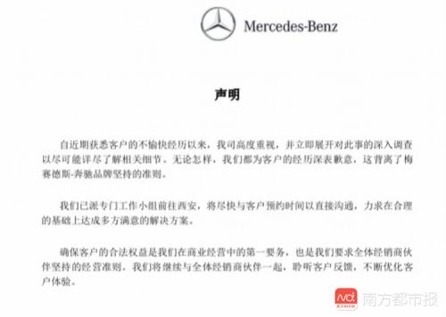 奔驰成立专门小组,西安女子奔驰4S店维权最新消息