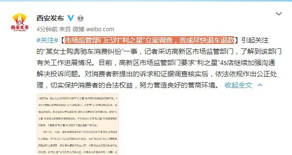 奔驰女车主维权最新进展 西安市场监管部门:退车退款