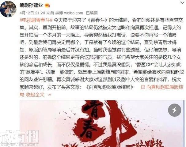 青春斗编剧曝原版大结局:赵聪向真国外重逢,香葱CP大团圆