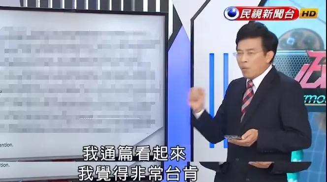 """惹了蔡英文?发明""""台肯""""的绿营主持人失业内幕曝光"""