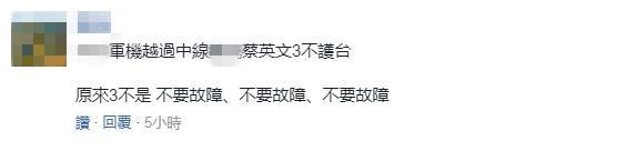 """尴尬!台军监视台海上空动态的""""利器""""被曝故障频传"""