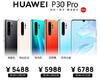 华为P30 Pro手机配置功能有哪些 华为P30 Pro配置价格多少钱
