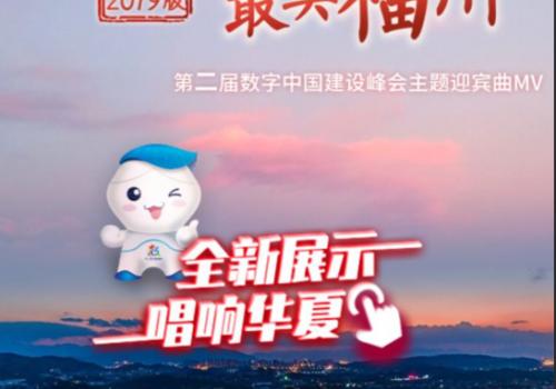 第二届数字中国建设峰会迎宾曲MV首发