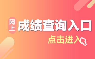2019江苏省考成绩哪里看?2019江苏省公务员考试成绩查询入口