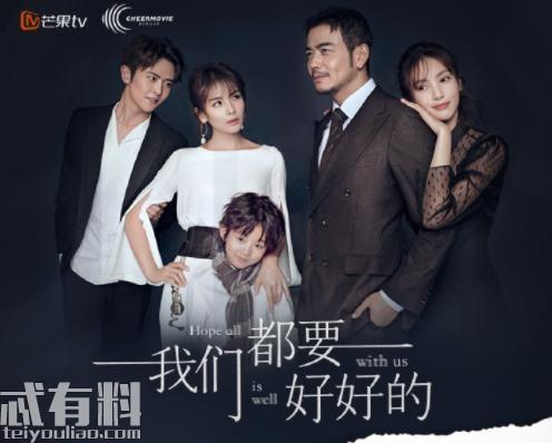 我们都要好好的什么时候播?刘涛杨烁新剧播出平台哪里能看?