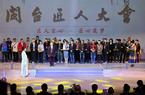 2019闽台匠人大会在福州开幕