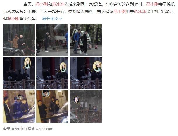 范冰冰复出最新消息:范冰冰风波后首度密会冯小刚,手机2还能上映吗?