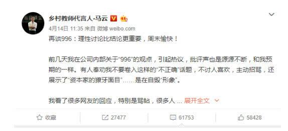 马云、刘强东、张朝阳等大佬舌战996,你站谁?