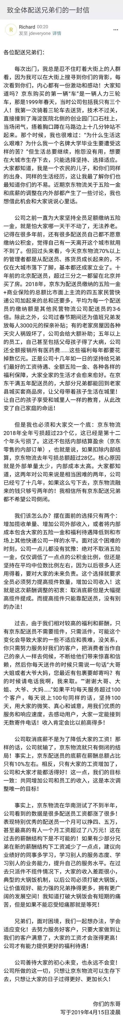 刘强东内部信内容是什么原文内容一览 刘强东内部信真的假的