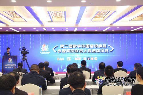 第二届数字中国建设峰会专题网页联合上线启动
