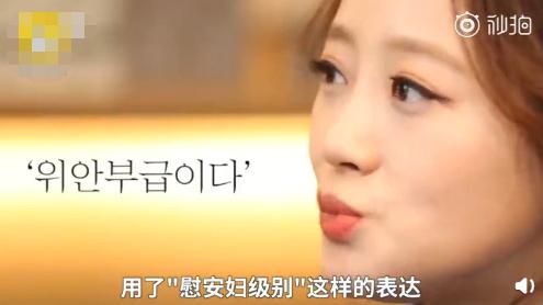 揭露郑俊英事件记者爆料:群聊成员侮辱慰安妇