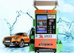 智能自助洗车服务兴起 无人洗车机24小时营业