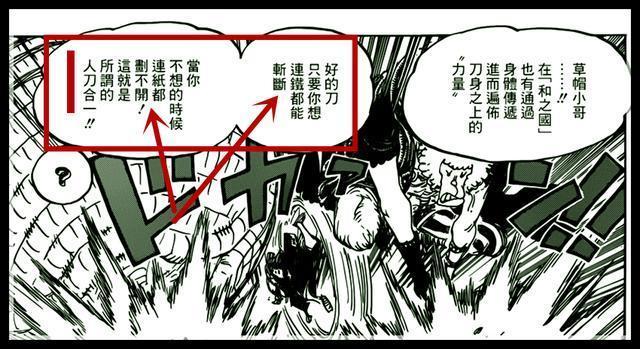 海贼王漫画939话:豹大叔帮路飞领悟高级武装色 耕四郎是强大剑豪