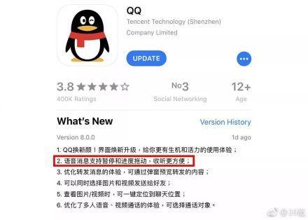 安卓/iOS手机QQ语音进度条功能