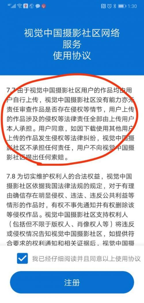 视觉中国再度跌停:与供稿人签订的协议含规避责任条款引关注