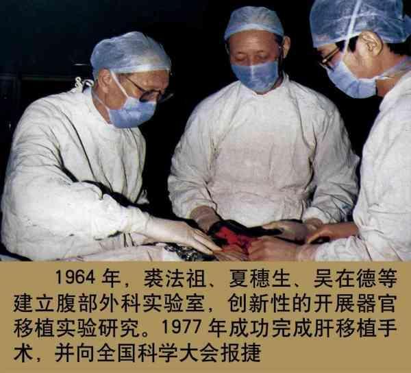 中国器官移植之父今辞世,遗愿捐献角膜