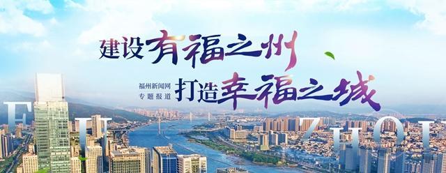 福州着力营造优质的民营经济发展环境