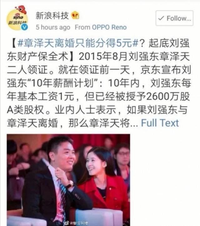 刘强东每年基本工资1元怎么回事?刘强东为什么只拿1元工资
