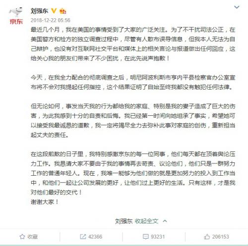 刘强东被起诉