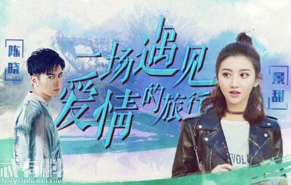一场遇见爱情的旅行:陈晓演的是什么角色?金小天身份背景介绍