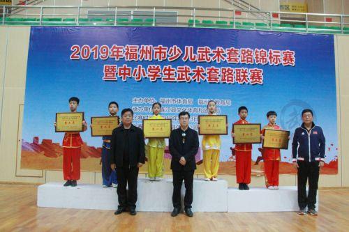 福州市少儿武术套路锦标赛落幕 西山学校获团体总分第一名