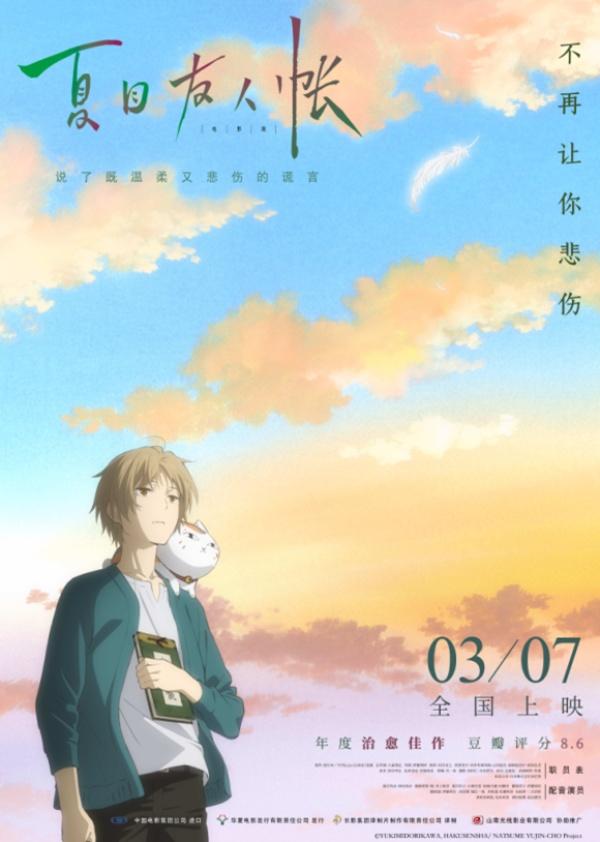 《夏目友人帐》上映:日本文化为何盛产妖怪?